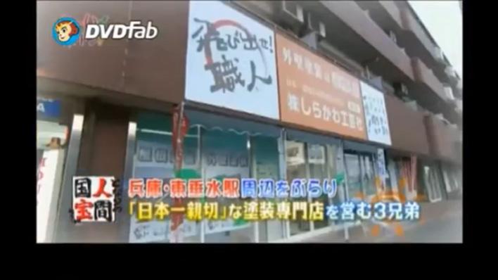 関西テレビ放送 よ~いドン!「となりの人間国宝さん」「日本一親切な外壁塗装専門店」
