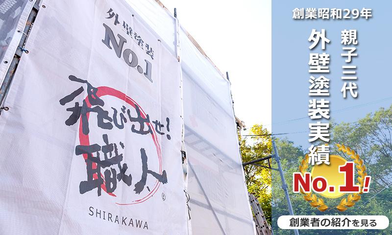 創業昭和29年・親子三代 外壁塗装実績No.1!