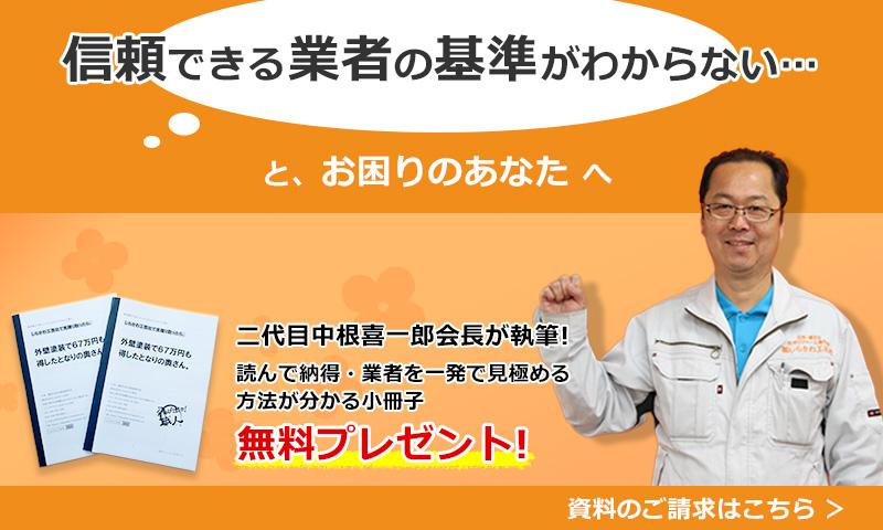 「信頼できる業者の基準がわからない」とお困りのあなたへ 二代目中根喜一郎会長が執筆!読んで納得・業者を一発で見極める方法が分かる小冊子無料プレゼント!